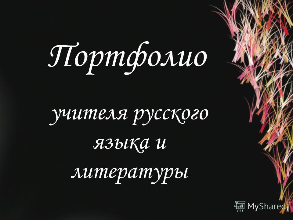 учителя русского языка и литературы Портфолио