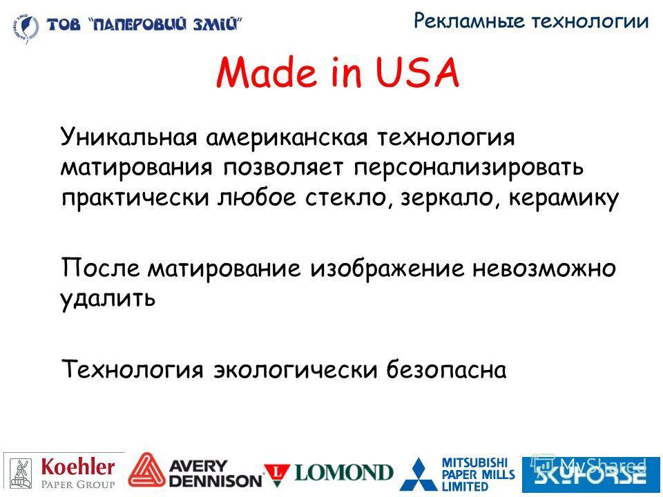 Made in USA Уникальная американская технология матирования позволяет персонализировать практически любое стекло, зеркало, керамику После матирование изображение невозможно удалить Технология экологически безопасна