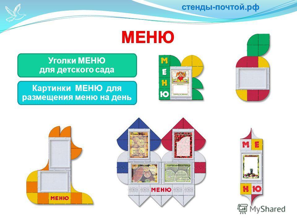 Уголки МЕНЮ для детского сада Картинки МЕНЮ для размещения меню на день