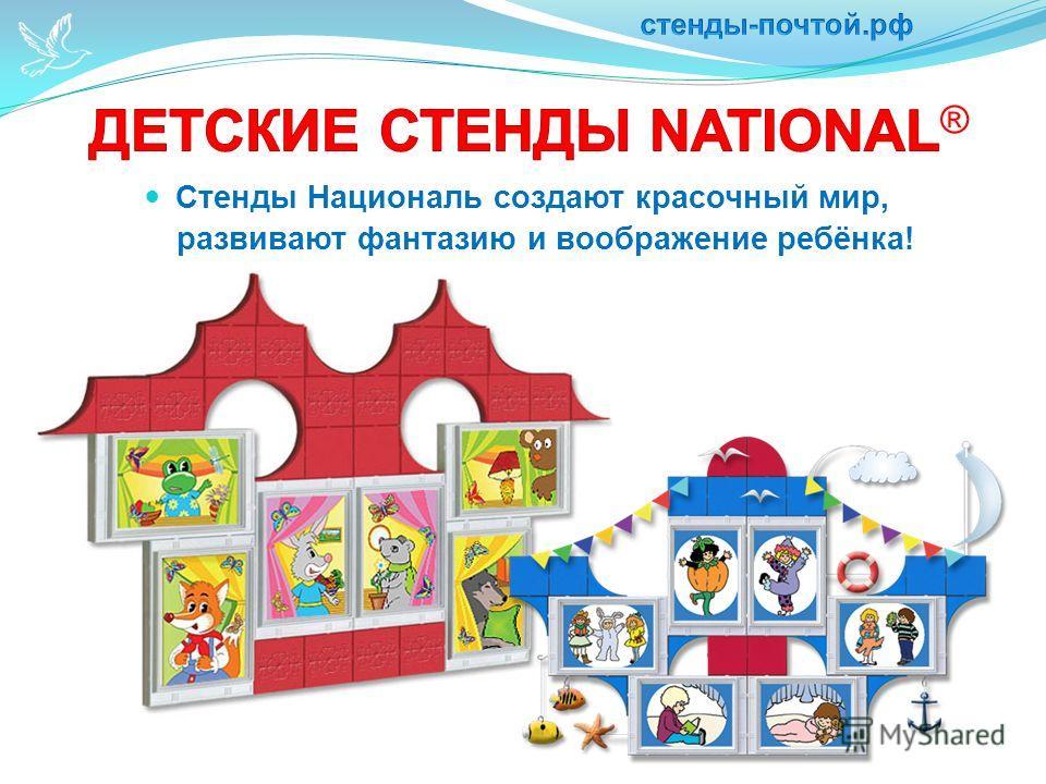 Стенды Националь создают красочный мир, развивают фантазию и воображение ребёнка!