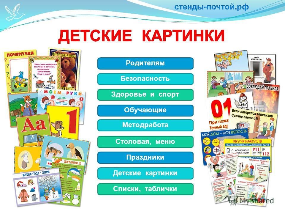 Родителям Безопасность Здоровье и спорт Обучающие Методработа Столовая, меню Праздники Детские картинки Списки, таблички