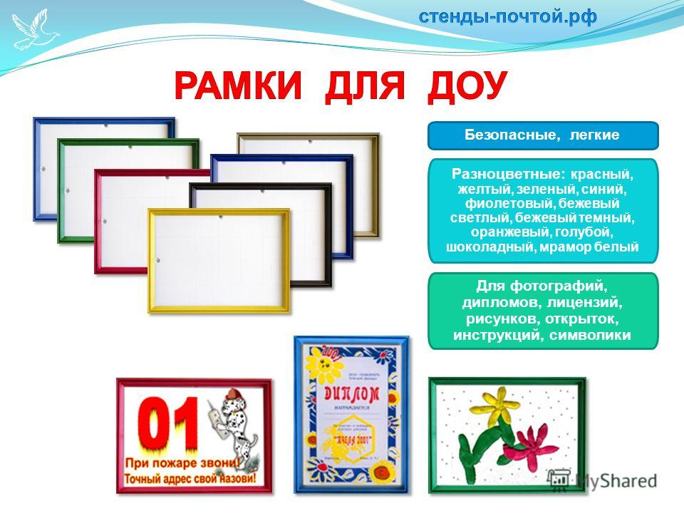 Безопасные, легкие Для фотографий, дипломов, лицензий, рисунков, открыток, инструкций, символики Разноцветные: красный, желтый, зеленый, синий, фиолетовый, бежевый светлый, бежевый темный, оранжевый, голубой, шоколадный, мрамор белый