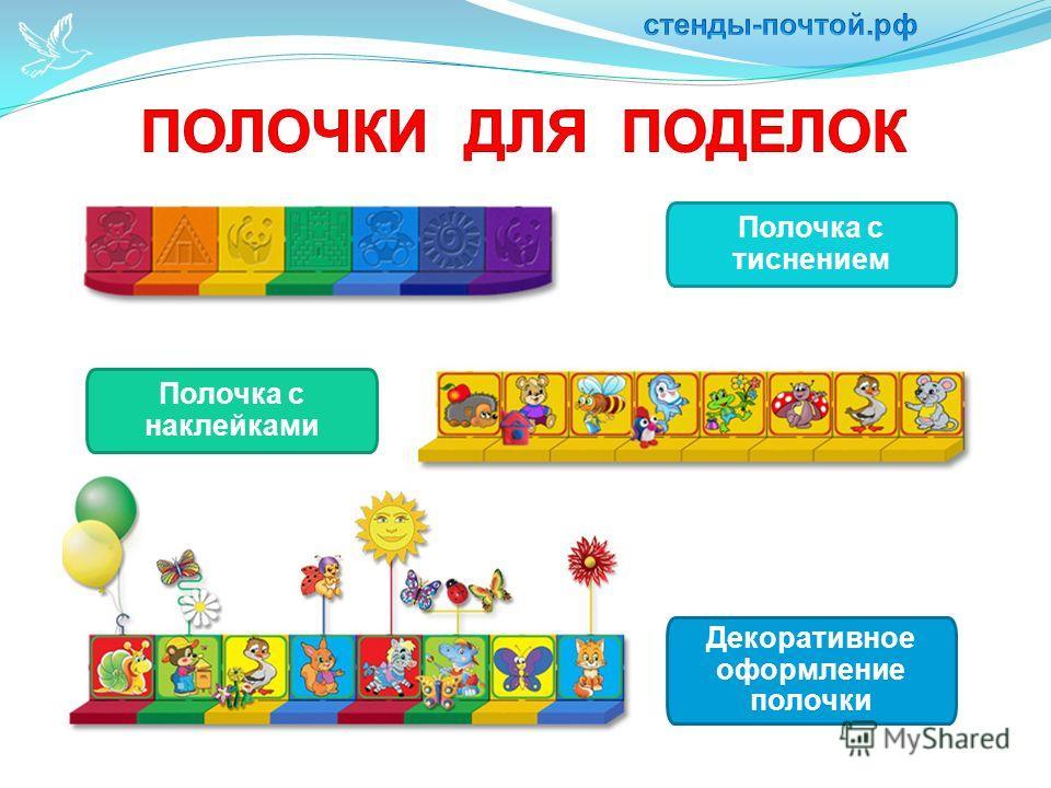 Картинки оформление группы в едином стиле для детского сада