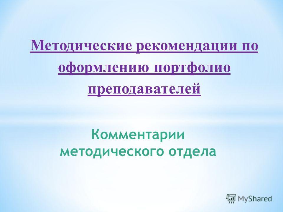 Комментарии методического отдела