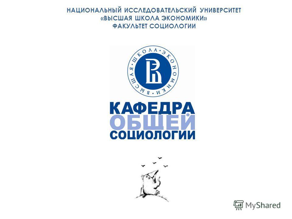 Университет высшая школа экономики