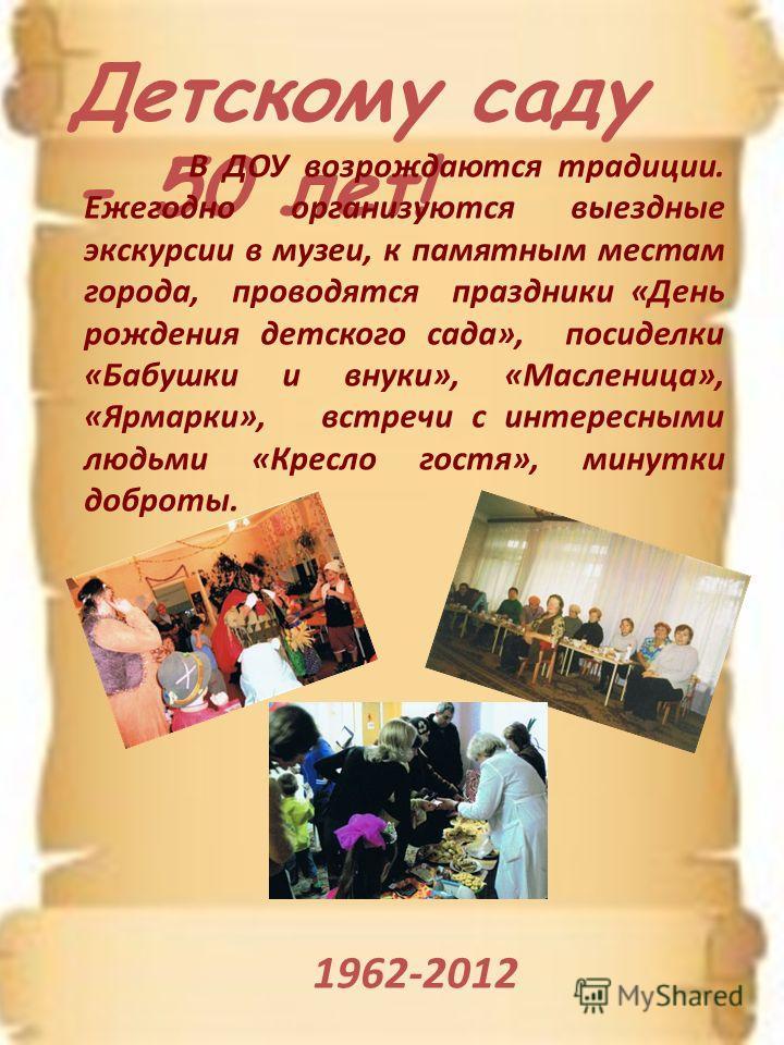 Детскому саду 50 лет 1962 2012 в доу