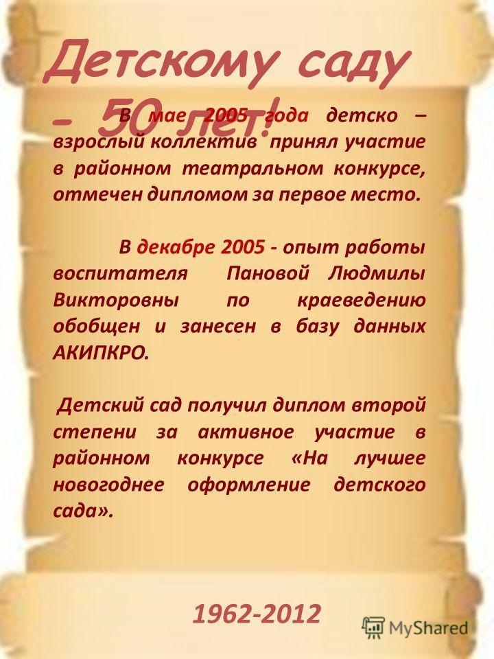 Детскому саду 50 лет 1962 2012 в мае 2005