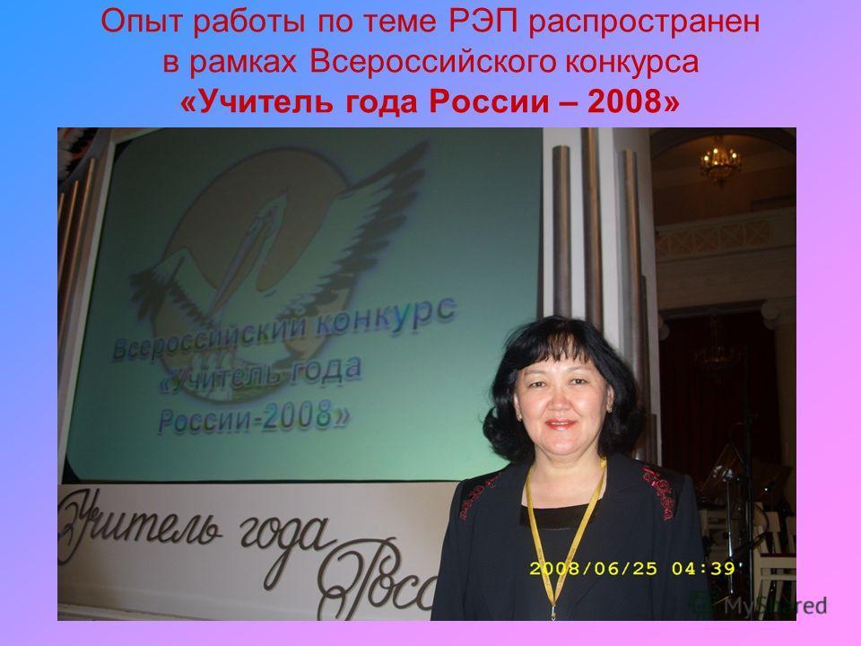 Опыт работы по теме РЭП распространен в рамках Всероссийского конкурса «Учитель года России – 2008»