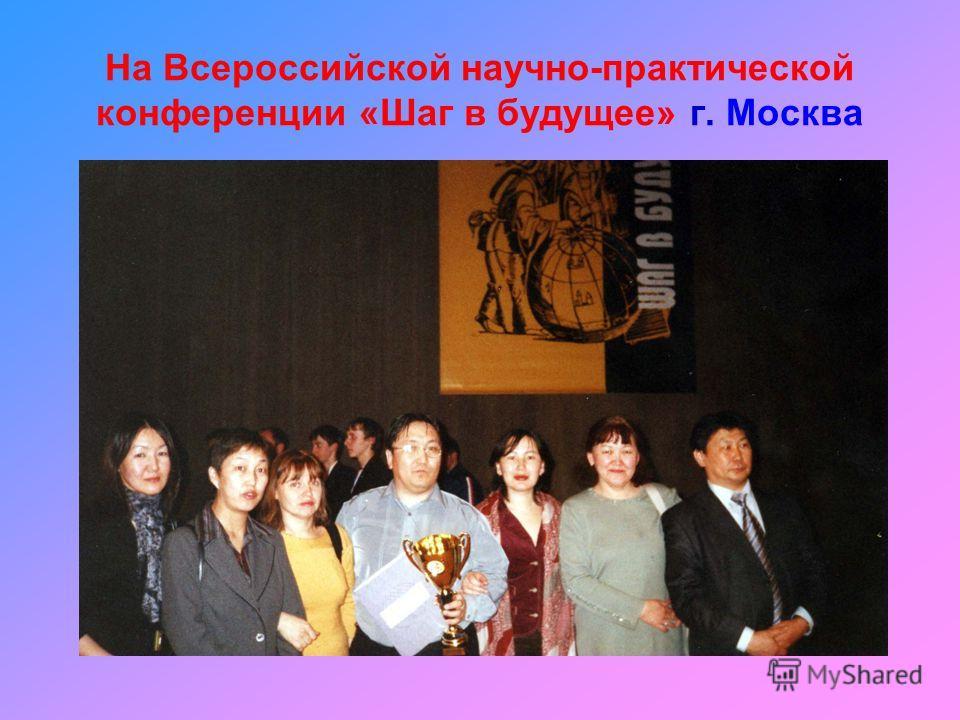 На Всероссийской научно-практической конференции «Шаг в будущее» г. Москва