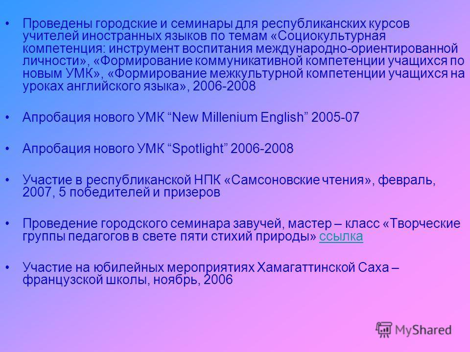 Проведены городские и семинары для республиканских курсов учителей иностранных языков по темам «Социокультурная компетенция: инструмент воспитания международно-ориентированной личности», «Формирование коммуникативной компетенции учащихся по новым УМК