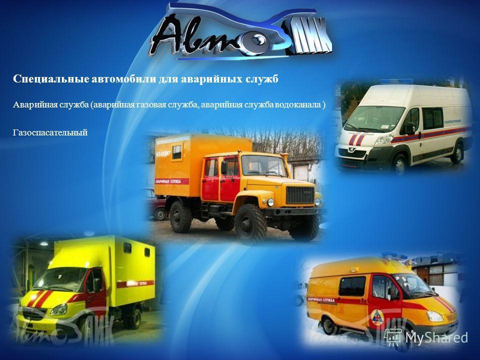 Специальные автомобили для аварийных служб Аварийная служба (аварийная газовая служба, аварийная служба водоканала ) Газоспасательный