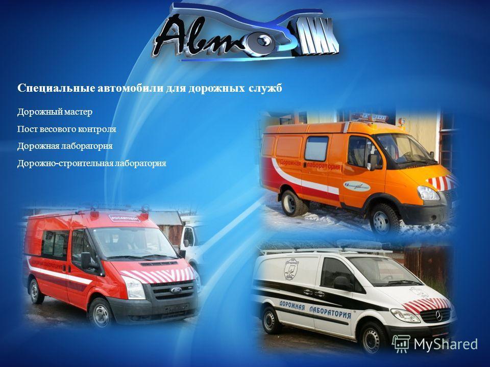 Специальные автомобили для дорожных служб Дорожный мастер Пост весового контроля Дорожная лаборатория Дорожно-строительная лаборатория