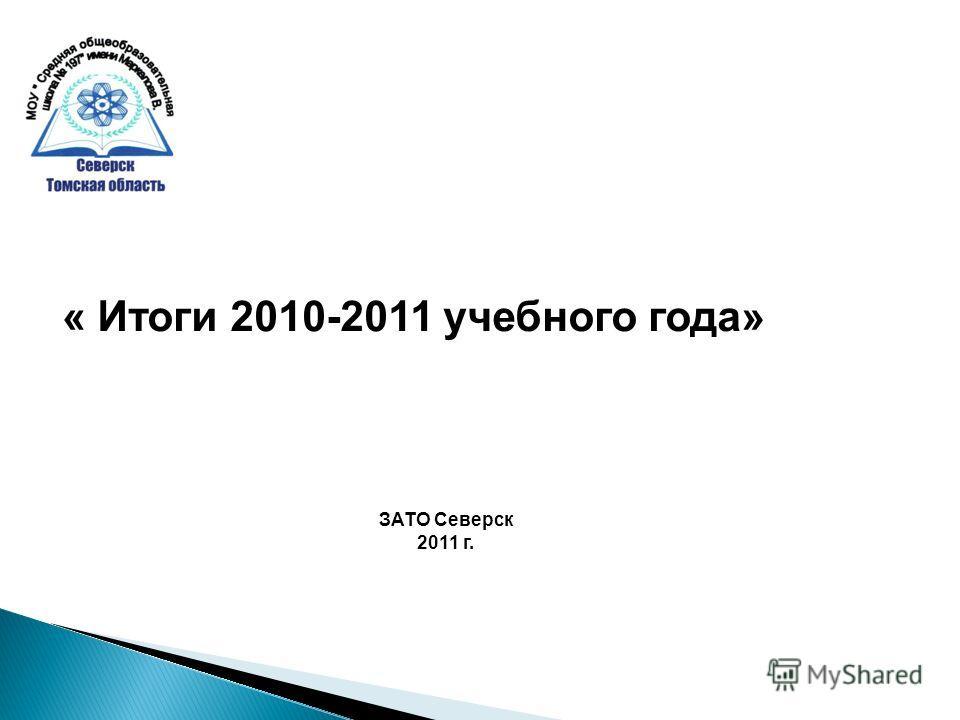 « Итоги 2010-2011 учебного года» ЗАТО Северск 2011 г.