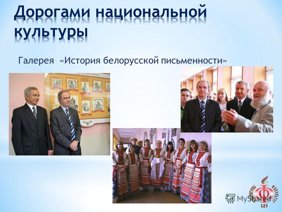 Галерея «История белорусской письменности»