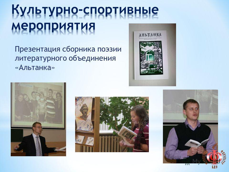 Презентация сборника поэзии литературного объединения «Альтанка»