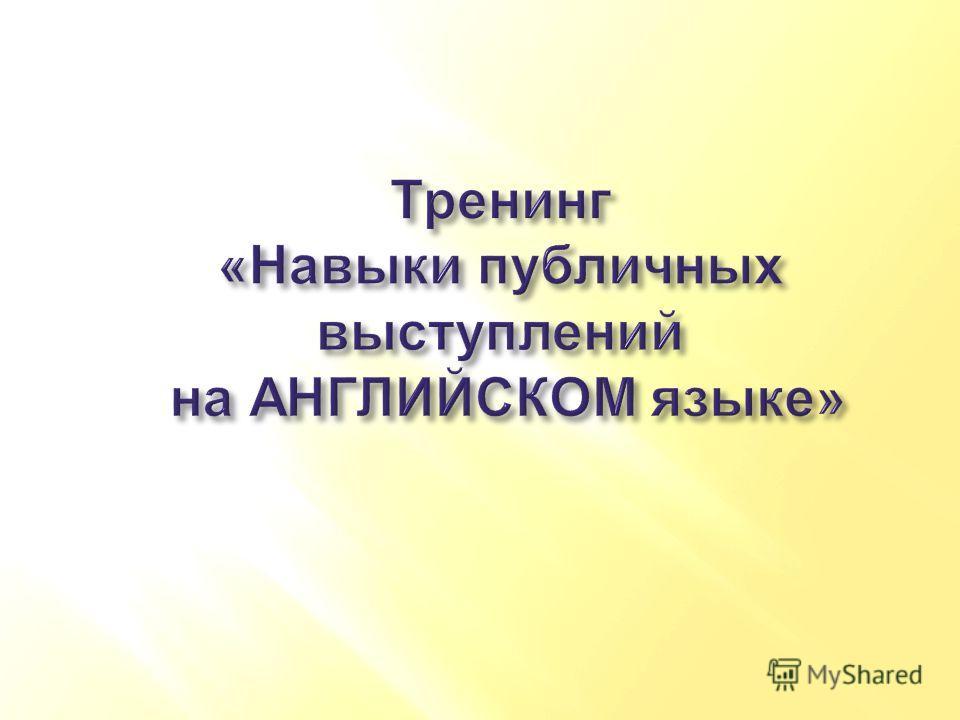 Тренинг « Навыки публичных выступлений на АНГЛИЙСКОМ языке »