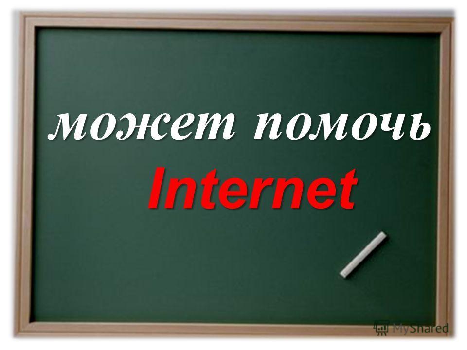 может помочь Internet