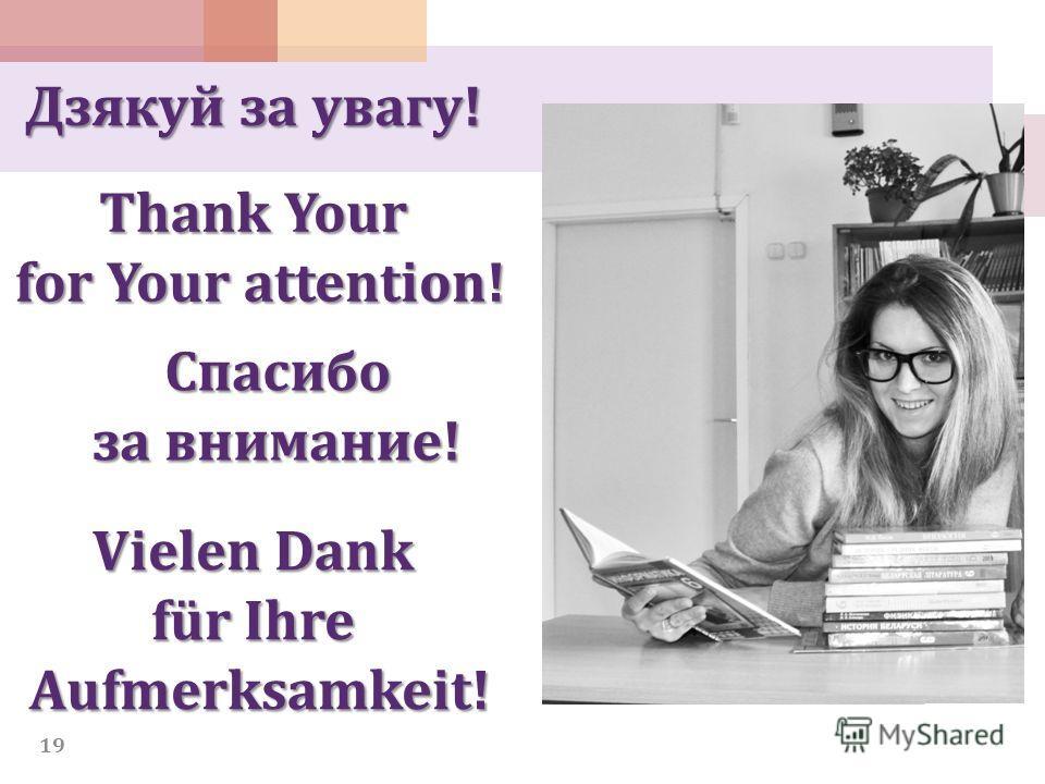 19 Дзякуй за увагу! Спасибо за внимание! Thank Your for Your attention! Vielen Dank für Ihre Aufmerksamkeit!