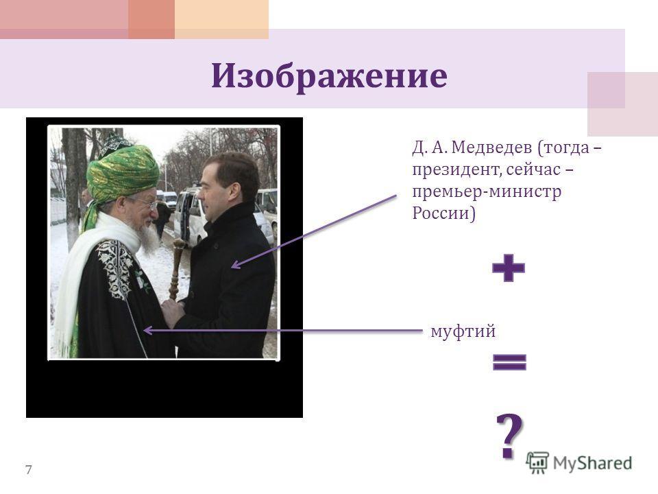 Изображение 7 Д. А. Медведев (тогда – президент, сейчас – премьер-министр России) муфтий ?