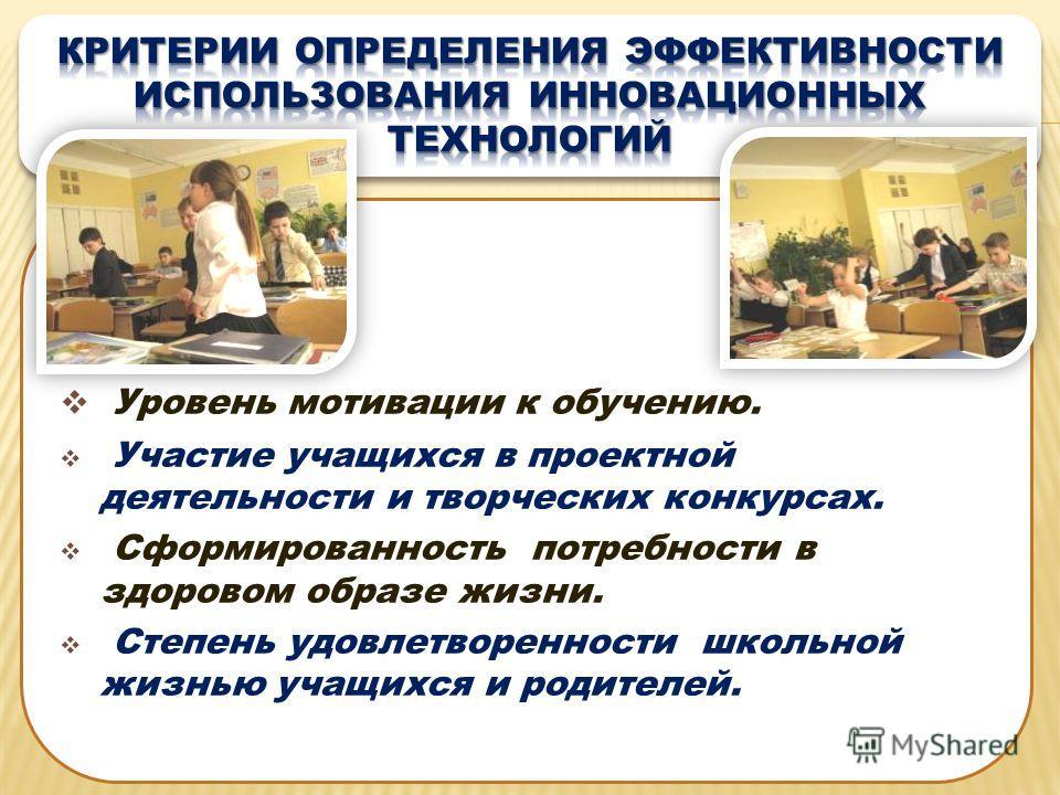 Уровень мотивации к обучению. Участие учащихся в проектной деятельности и творческих конкурсах. Сформированность потребности в здоровом образе жизни. Степень удовлетворенности школьной жизнью учащихся и родителей.