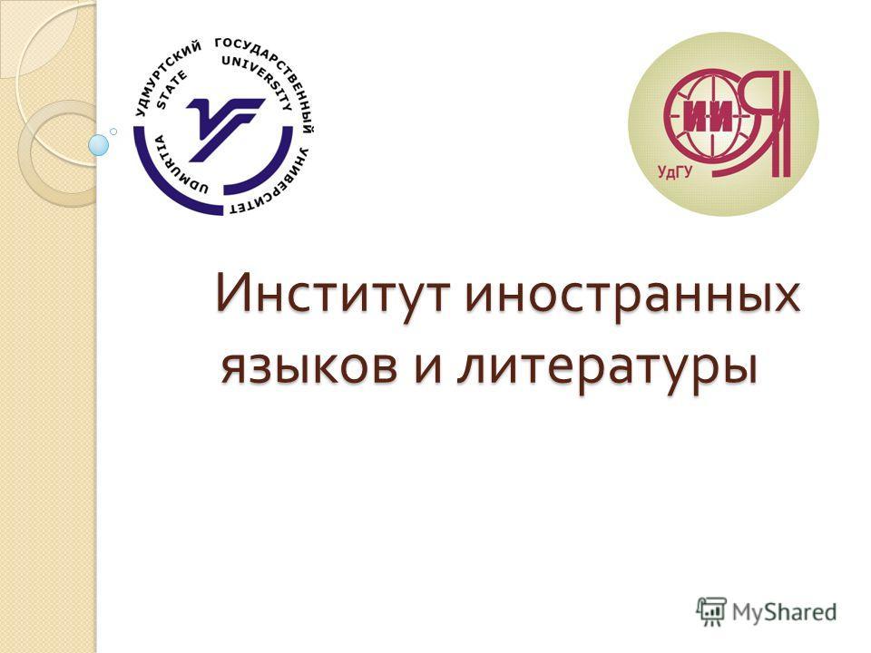 Институт иностранных языков и литературы Институт иностранных языков и литературы
