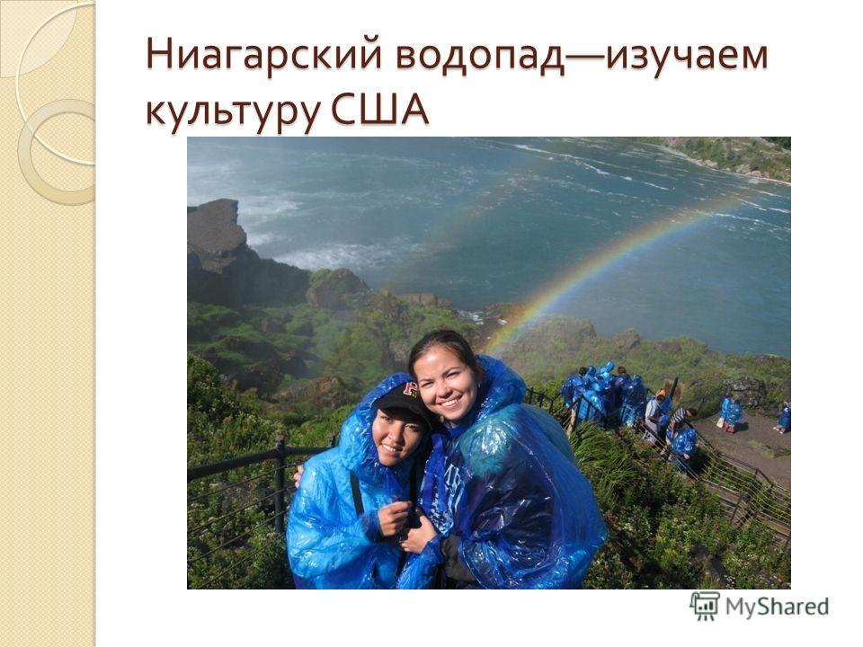 Ниагарский водопад изучаем культуру США