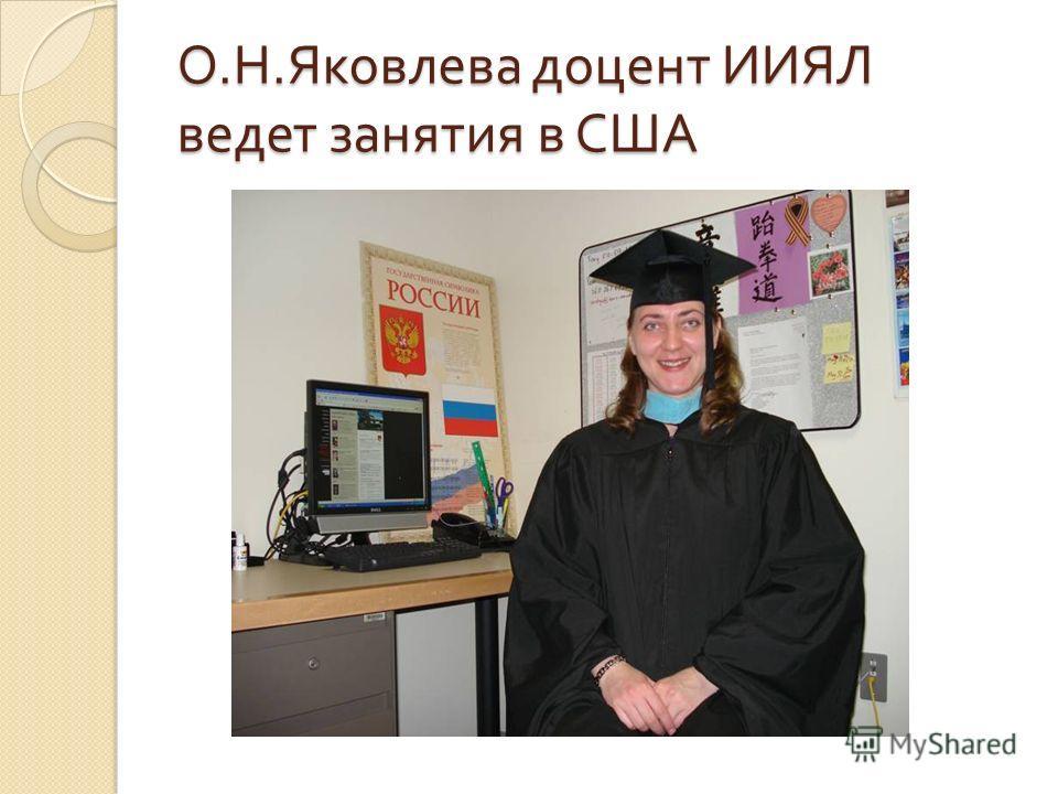 О. Н. Яковлева доцент ИИЯЛ ведет занятия в США