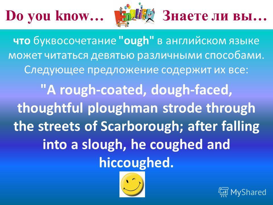 Do you know… Знаете ли вы… что буквосочетание