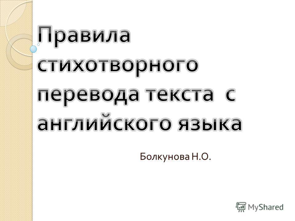 Болкунова Н. О.