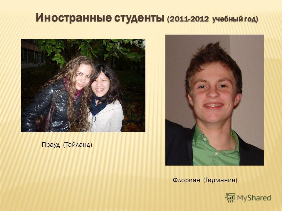 Иностранные студенты (2011-2012 учебный год) Прауд (Тайланд) Флориан (Германия)