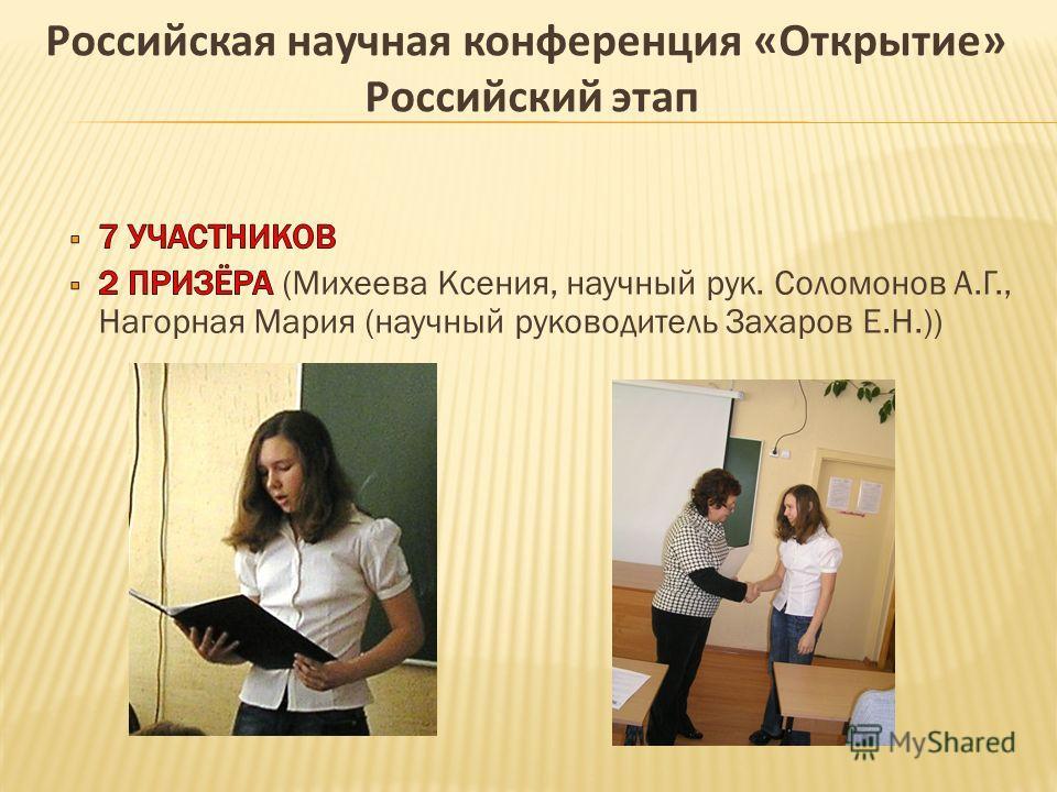 Российская научная конференция «Открытие» Российский этап