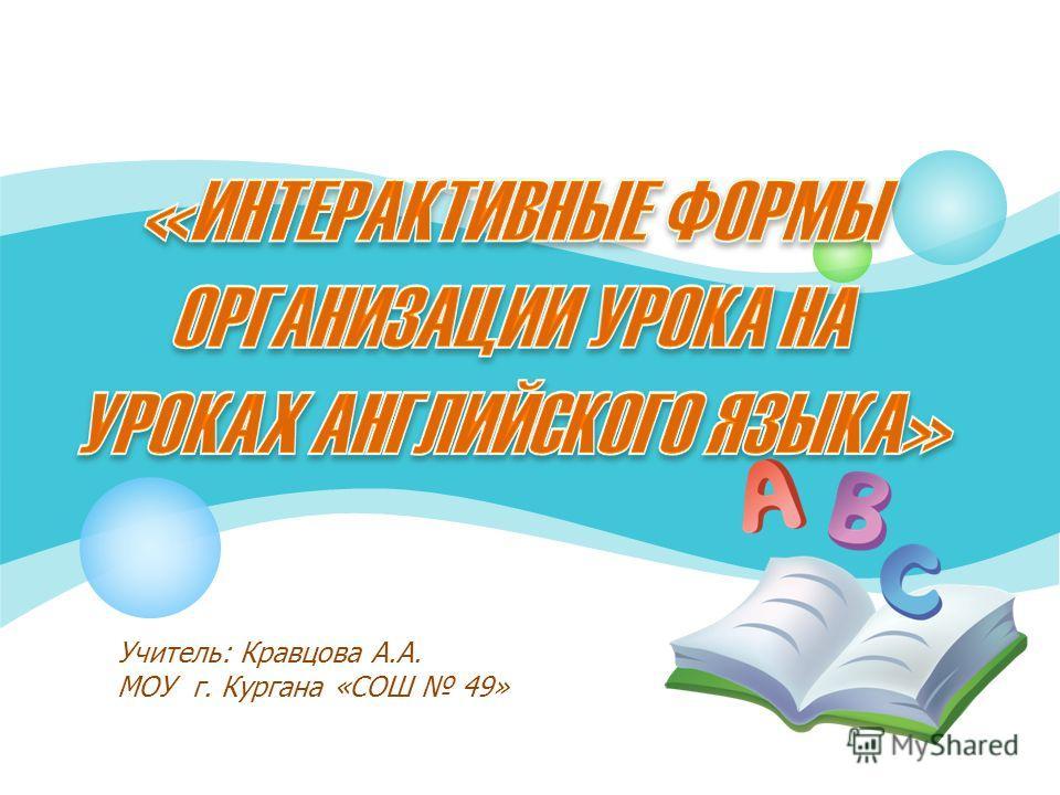 Учитель: Кравцова А.А. МОУ г. Кургана «СОШ 49»