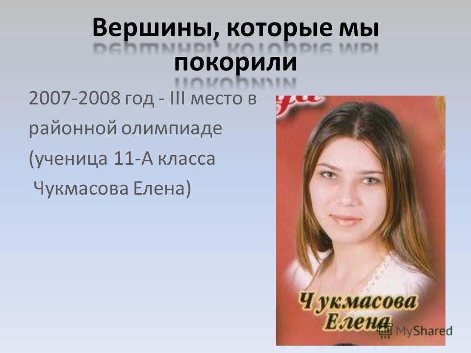 2007-2008 год - III место в районной олимпиаде (ученица 11-А класса Чукмасова Елена)