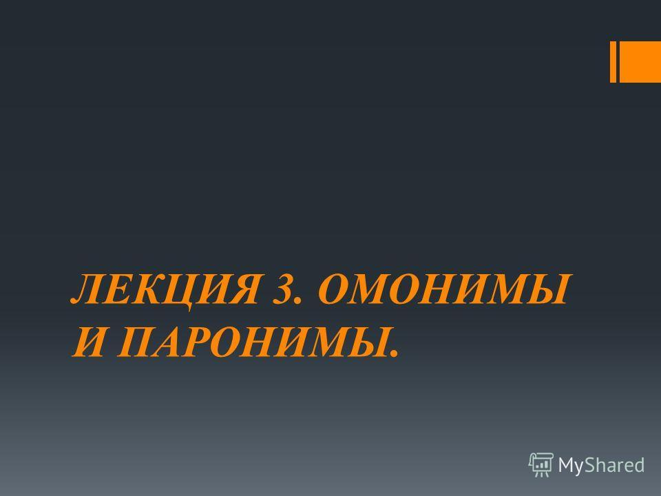 ЛЕКЦИЯ 3. ОМОНИМЫ И ПАРОНИМЫ.