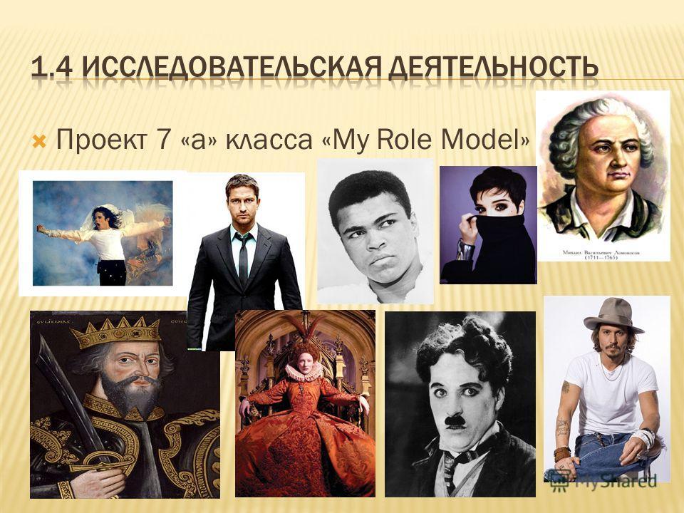 Проект 7 «а» класса «My Role Model»
