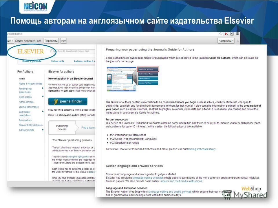 Помощь авторам на англоязычном сайте издательства Elsevier