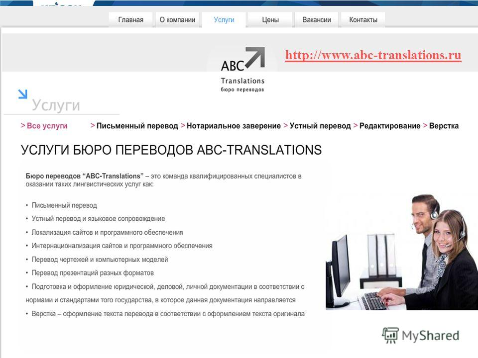 http://www.abc-translations.ru