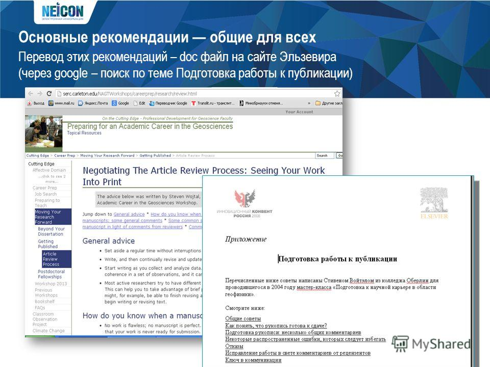 Основные рекомендации общие для всех Перевод этих рекомендаций – doc файл на сайте Эльзевира (через google – поиск по теме Подготовка работы к публикации)