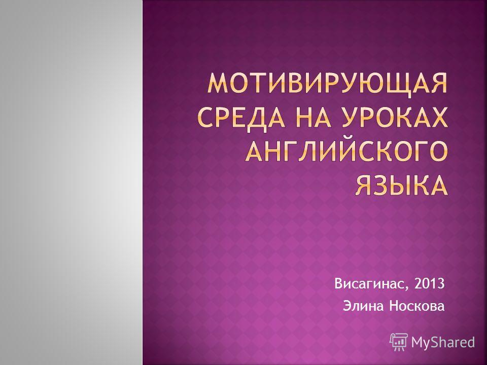Висагинас, 2013 Элина Носкова