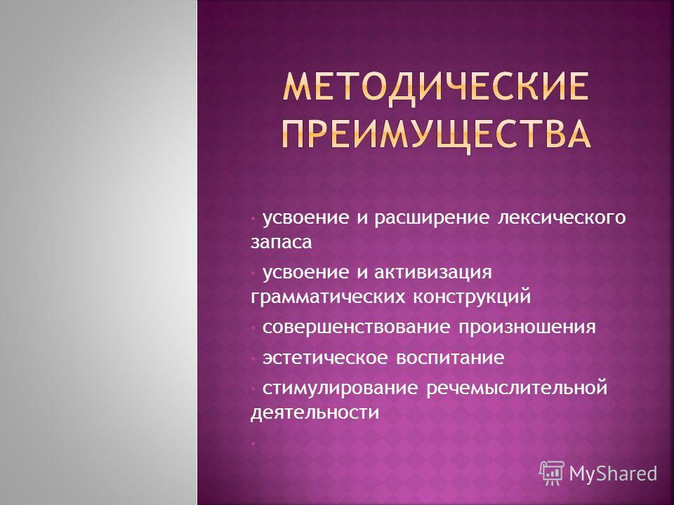 усвоение и расширение лексического запаса усвоение и активизация грамматических конструкций совершенствование произношения эстетическое воспитание стимулирование речемыслительной деятельности