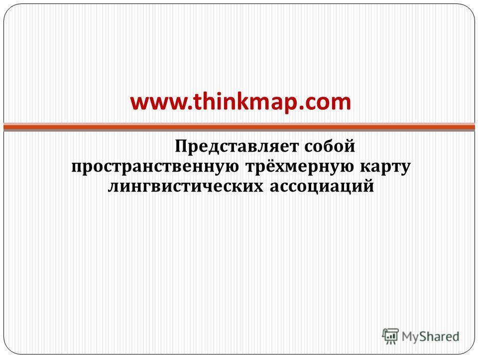 www.thinkmap.com Представляет собой пространственную трёхмерную карту лингвистических ассоциаций