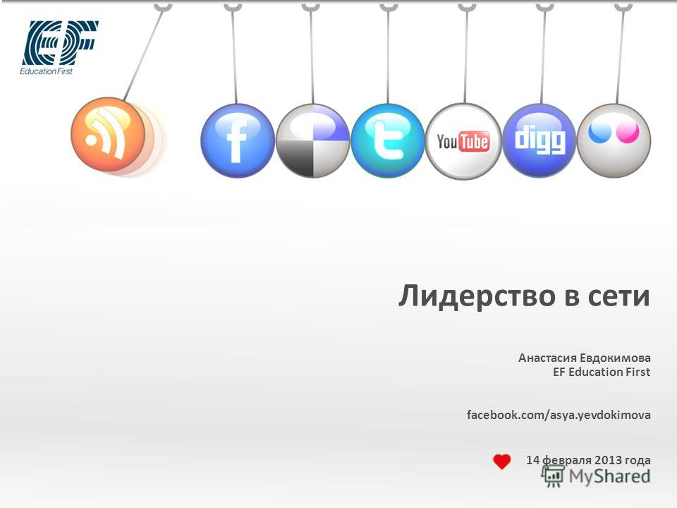 Лидерство в сети Анастасия Евдокимова EF Education First facebook.com/asya.yevdokimova 14 февраля 2013 года