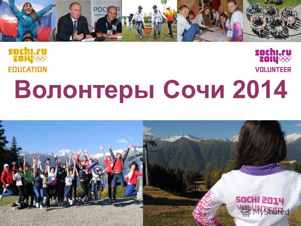 Олимпийский урок Волонтеры Сочи 2014 1 Волонтеры Сочи 2014