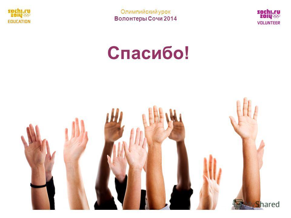 Олимпийский урок Волонтеры Сочи 2014 17 Спасибо!