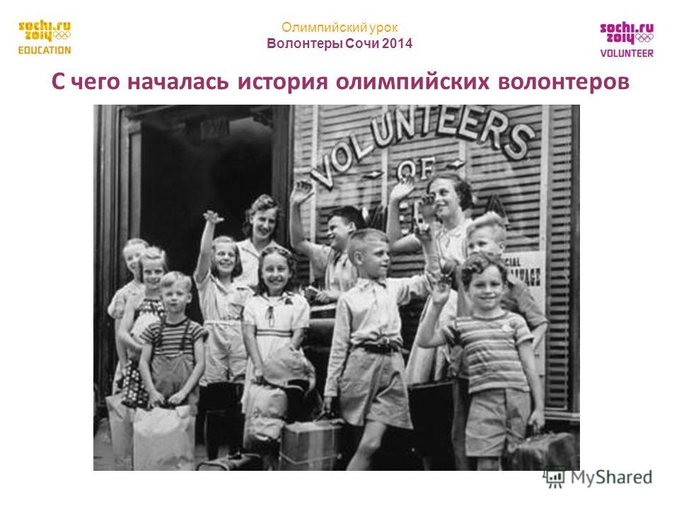 Олимпийский урок Волонтеры Сочи 2014 5 С чего началась история олимпийских волонтеров