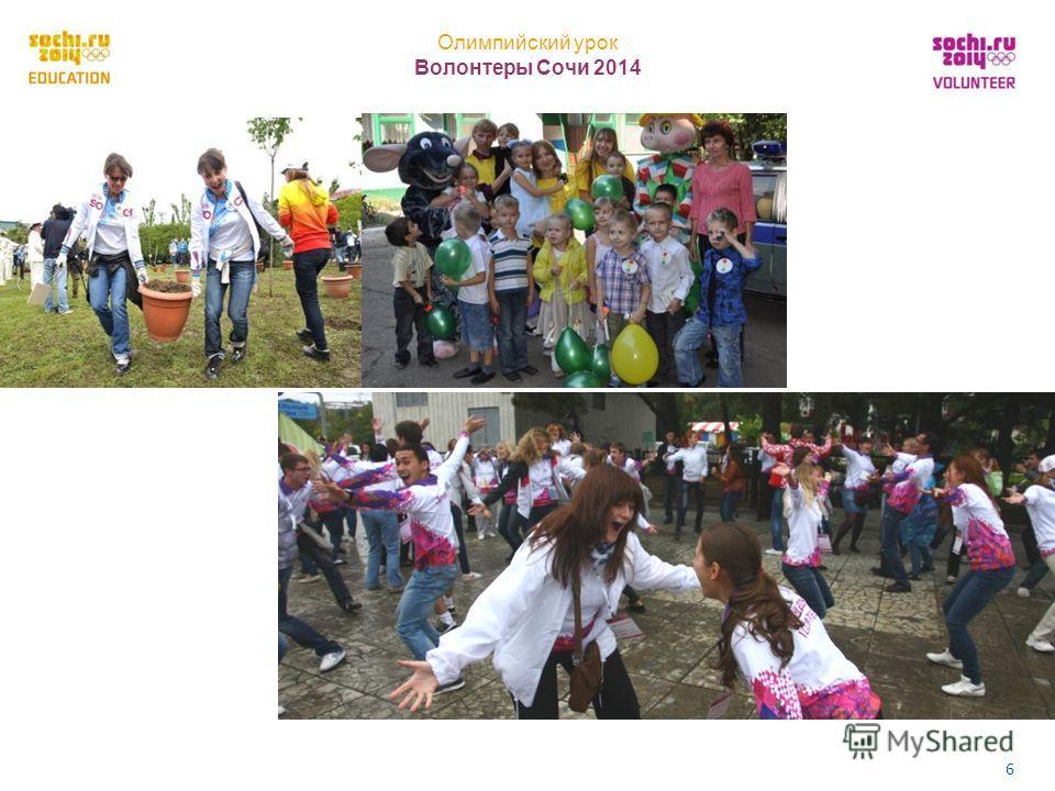 Олимпийский урок Волонтеры Сочи 2014 6 6