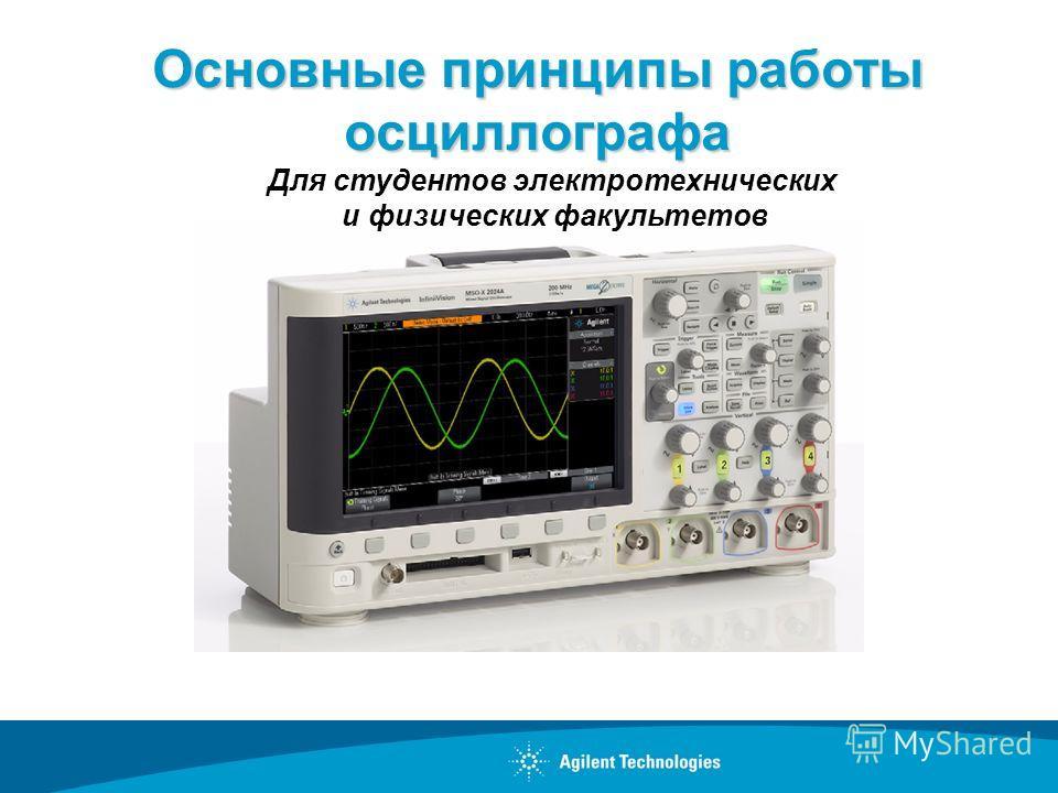 Основные принципы работы осциллографа Для студентов электротехнических и физических факультетов
