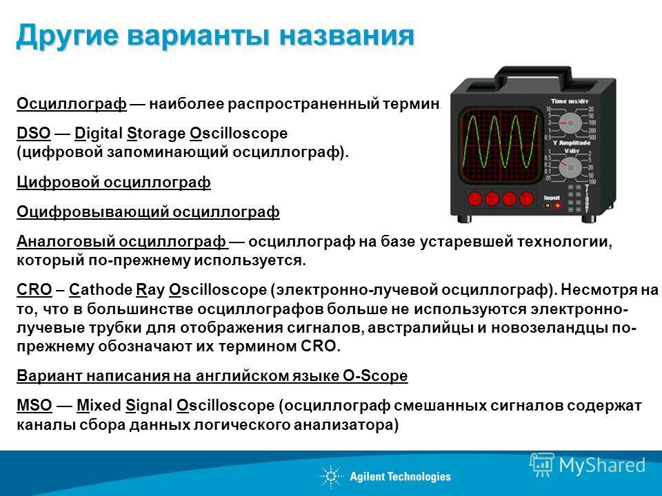 цифровой осциллограф блок схема