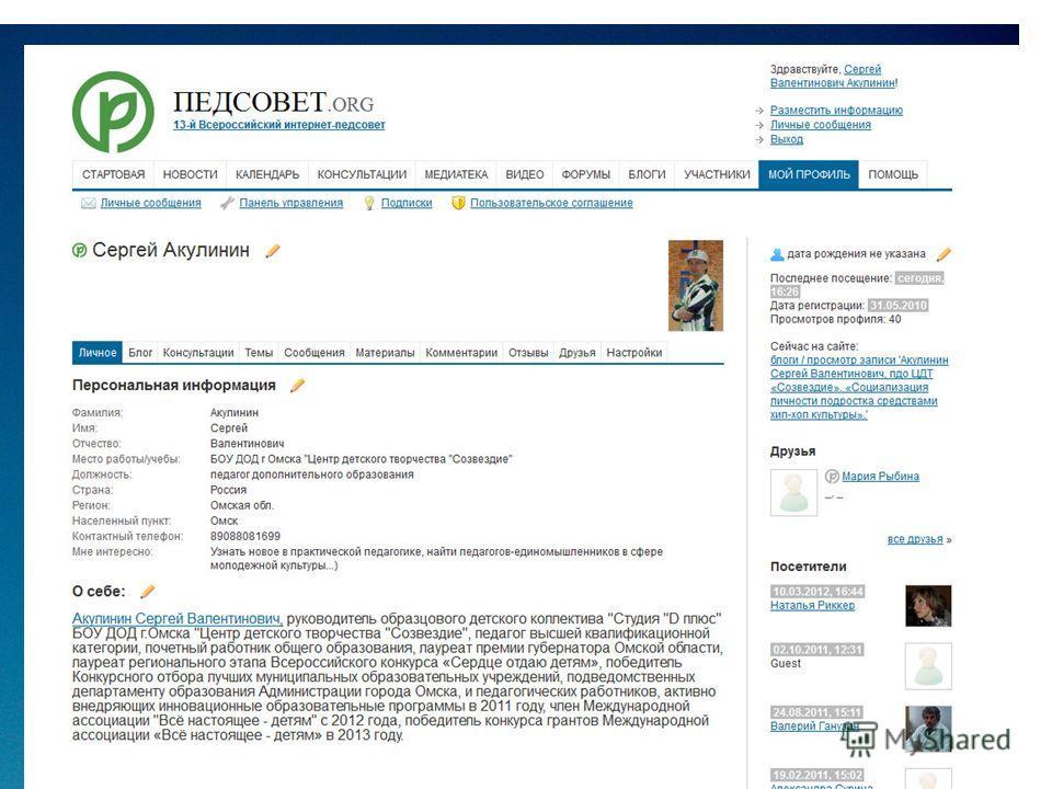 Педагогический сайт «Педсовет.org» Кстати, я попал в ассоциацию благодаря тому, что был замечен на этом портале первым исполнительным директором ассоциации Натальей Геннадьевной Риккер.