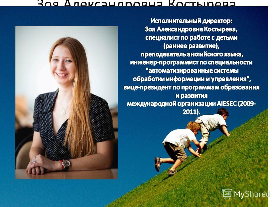 Исполнительный директор: Зоя Александровна Костырева, специалист по работе с детьми (раннее развитие), преподаватель английского языка, инженер- программист по специальности